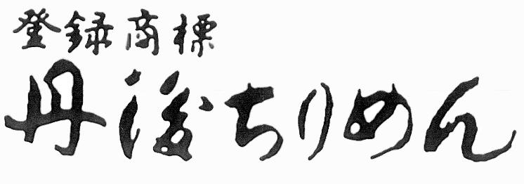 丹後ちりめんスイッチプレート  京都・京丹後製