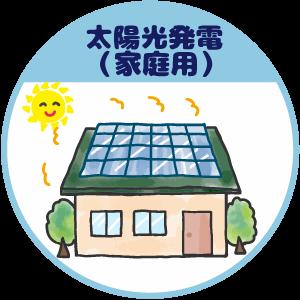 太陽光発電(家庭用)